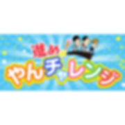 tv_tokyo_yancharenji.jpg