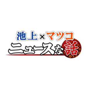 池上×マツコ ニュースな話.jpg