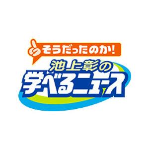 そうだったのか!池上彰の学べるニュース.jpg