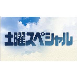 土曜スペシャル.jpg