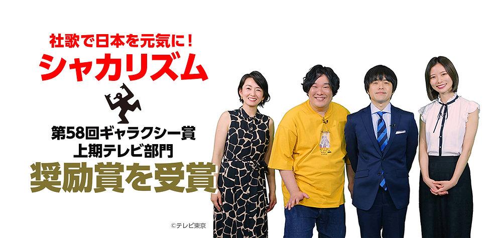 シャカリズム受賞.jpg