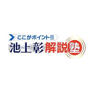 ここがポイント!!池上彰解説塾!!.jpg