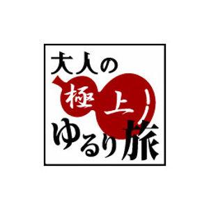 大人の極上ゆるり旅.jpg