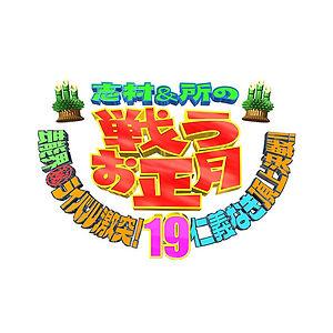 志村&所の戦うお正月.jpg