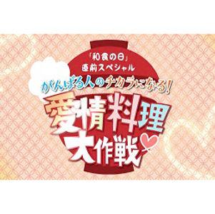 tv_tokyo_aizyouryouri.jpg