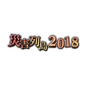 災害列島2018.png
