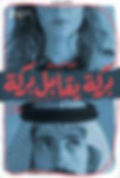 affiche-Barakah.jpg