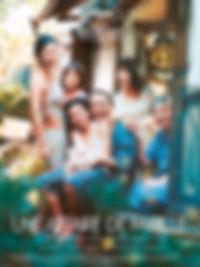 affiche-Une affaire de famille_edited.jp