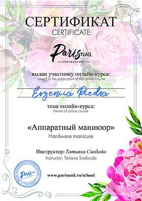 Аппаратный маникюр Evgeniia Piedra1300.j