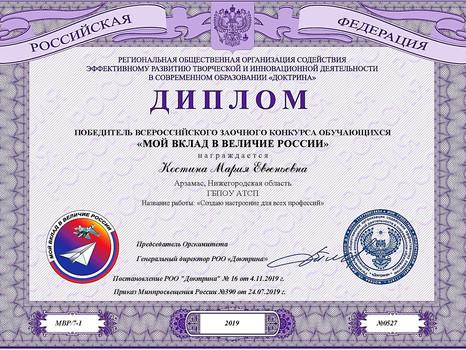 Мой вклад в величие России.