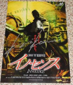 Ghost in the Shell 2 - Kenji Kawai