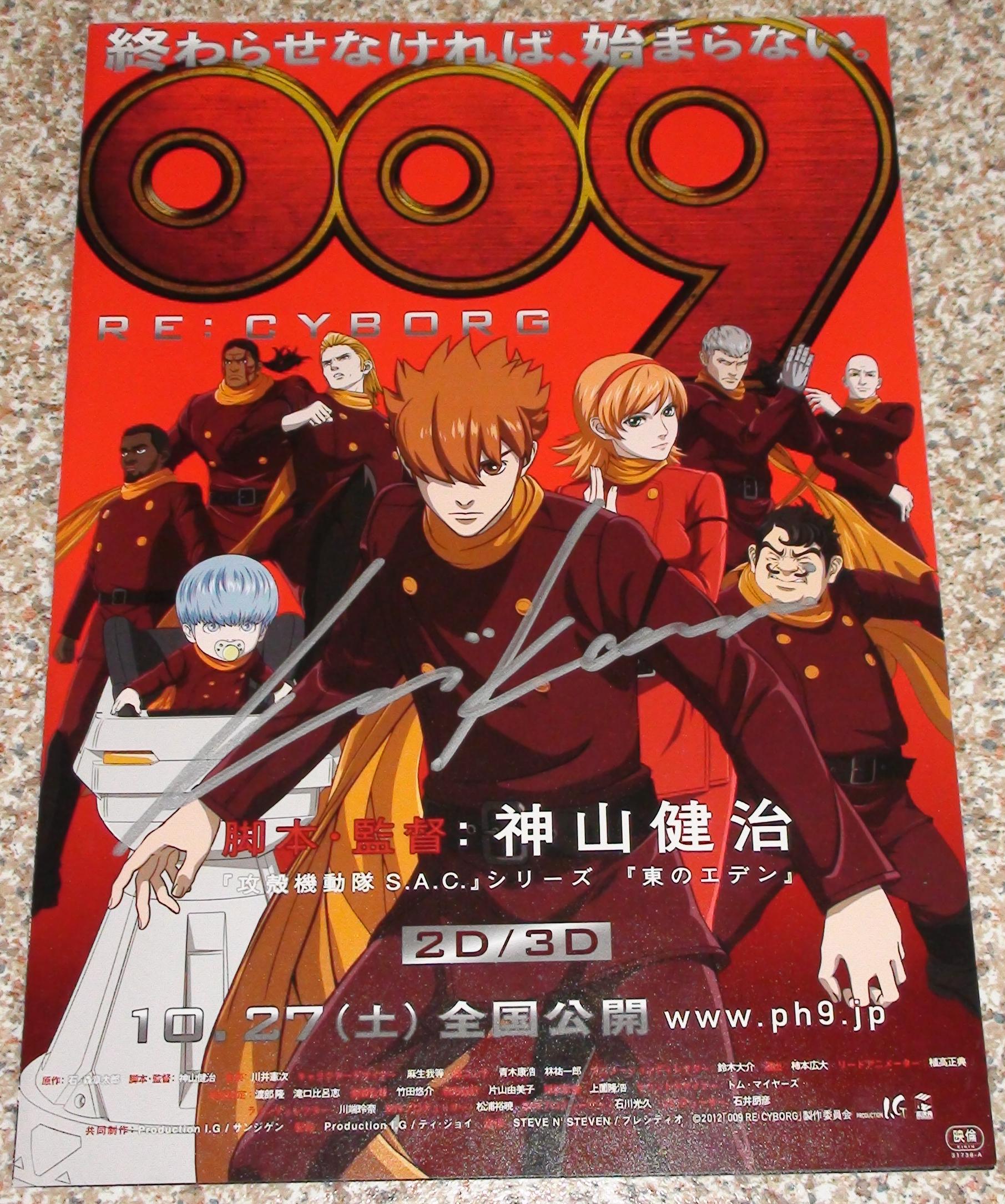 009 Re: Cyborg - Kenji Kawai