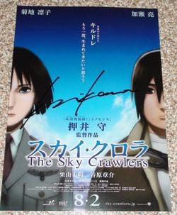 The Sky Crawlers - Kenji Kawai