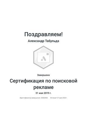 Сертификация по поисковой Гугл A4.png