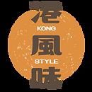kong style logo-49.png