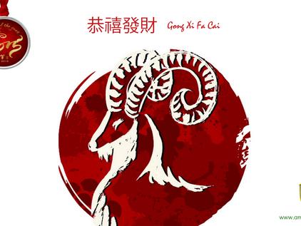 HAPPY CHINESE NEW YEAR, 2015!