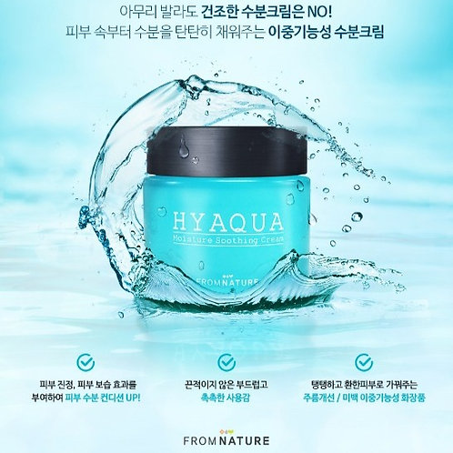 FROMNATUR - Hyaqua Moisture Soothing Cream