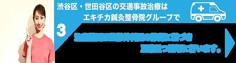 渋谷区・世田谷区の交通事故治療はエキチカ鍼灸整骨院グループで。治療計画は整形外科医の診断に基づき正確且つ適切に行います。