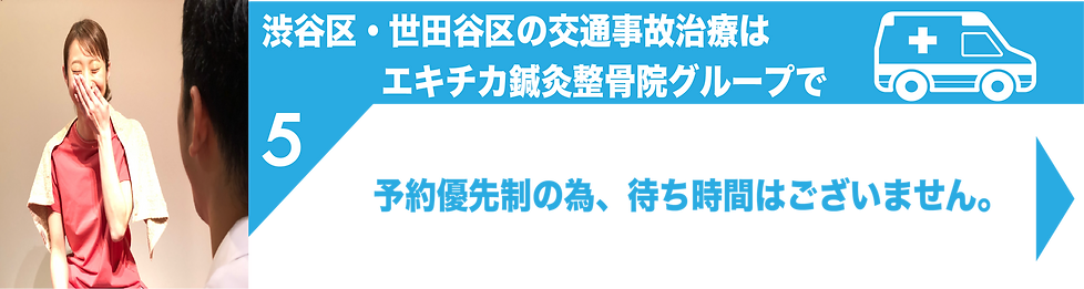 渋谷区・世田谷区の交通事故治療はエキチカ鍼灸整骨院グループで。予約優先制の為、待ち時間はございません。