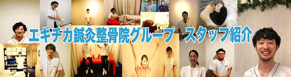 エキチカ鍼灸整骨院グループ スタッフ紹介