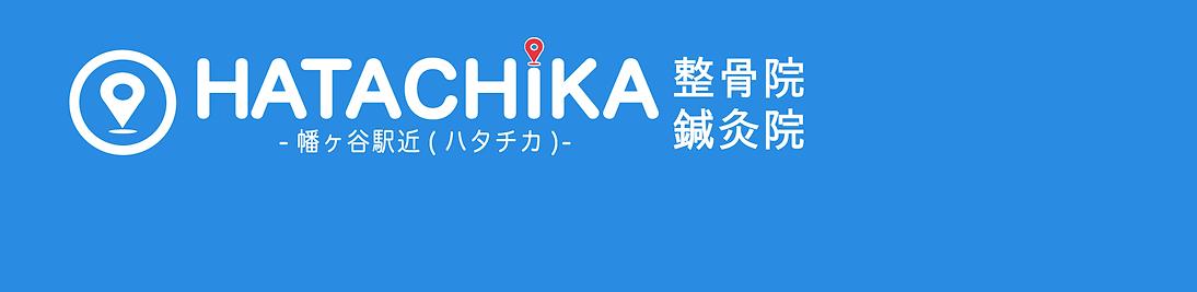 HATACHIKA(幡ヶ谷駅近(ハタチカ))整骨院・鍼灸院-HPヘッダー画像.
