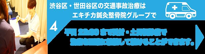 渋谷区・世田谷区の交通事故治療はエキチカ鍼灸整骨院グループで。平日22:30まで受付・土日祝診療で治療を正確に継続して続けることができます。