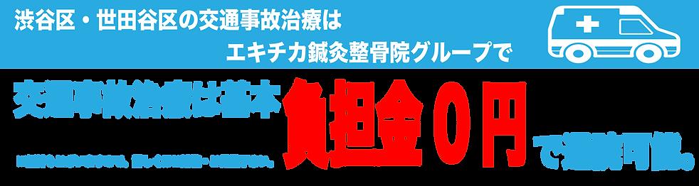 渋谷区・世田谷区の交通事故治療はエキチカ鍼灸整骨院グループで。交通事故治療は基本負担金0円で通院可能。
