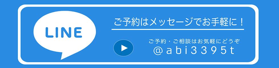 HATACHIKA LINEバナー abi3395t.png
