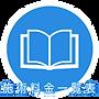 幡ヶ谷駅近整骨院-鍼灸院の施術料金一覧表 クリック時 MENUボタン.png