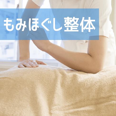 整体/もみほぐしコース紹介画像.png