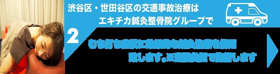 渋谷区・世田谷区の交通事故治療はエキチカ鍼灸整骨院グループで。むち打ち症状に効果的な鍼灸治療を当院負担で施術いた島致します。