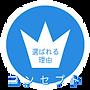 幡ヶ谷駅近整骨院-鍼灸院のコンセプト リンクボタン.png