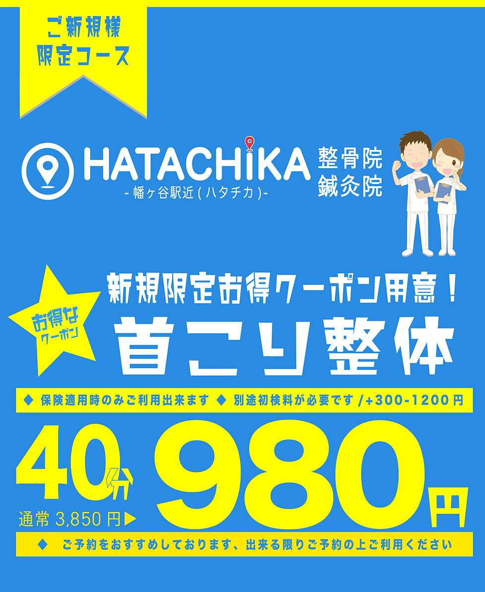 ご新規様限定コース首コリ整体コース40分通常3850円が初回限定で40分9