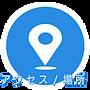 幡ヶ谷駅近整骨院-鍼灸院のアクセスリンクボタン.png