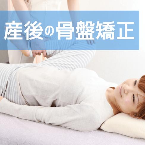 産後の骨盤矯正紹介画像.png