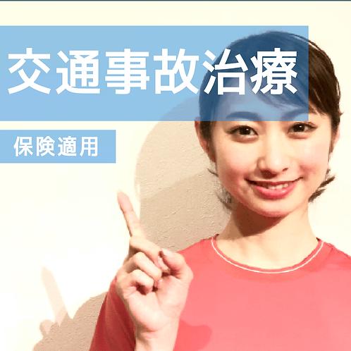 交通事故治療紹介画像.png
