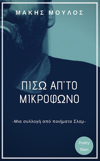 ΠΙΣΩ ΑΠ'ΤΟ ΜΙΚΡΟΦΩΝΟ