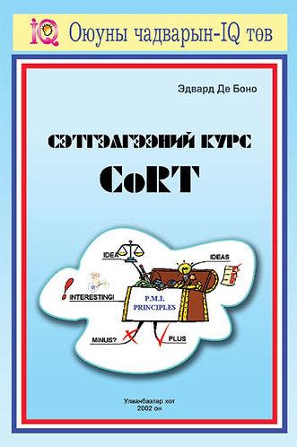 Сэтгэлгээний курс-CORT