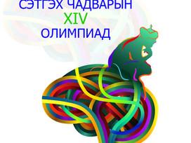 2015-2016 оны Улсын Сэтгэх чадварын XIV олимпиадын дүн