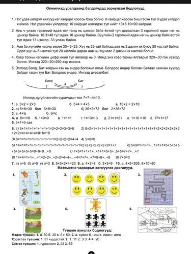 Teachernote_n446_3.jpg