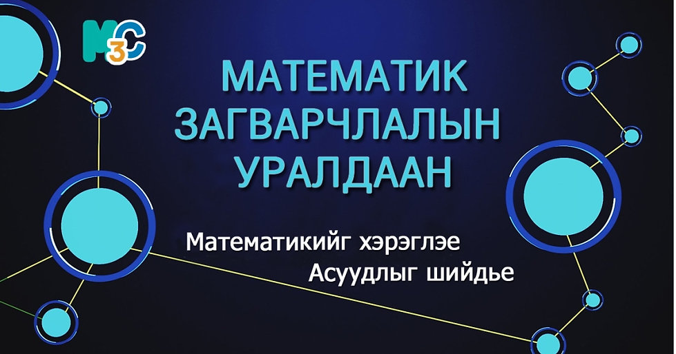 posterM3facebook1.jpg