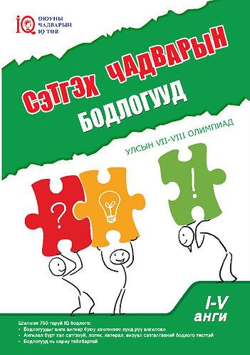 Улсын сэтгэх чадварын олимпиадын бодлогын хураамж, VII-VIII