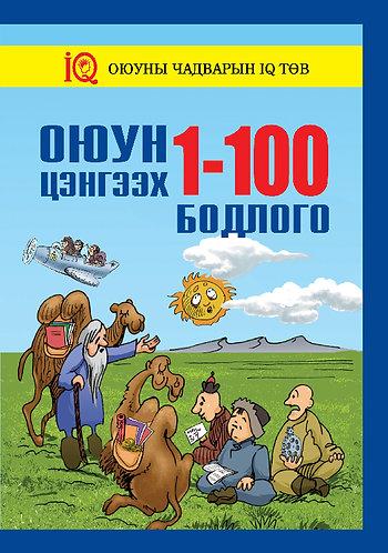 Оюуны ЦЭНГЭЭХ 1-100, 101-200 бодлого
