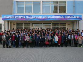 2015-2016 оны Улсын Cэтгэх чадварын XIV олимпиадын III даваа