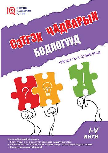 Улсын сэтгэх чадварын олимпиадын бодлогын хураамж, IX-X