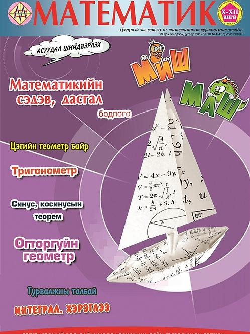 Математик сэтгүүл 3-5 анги/ бүтэн жилээр