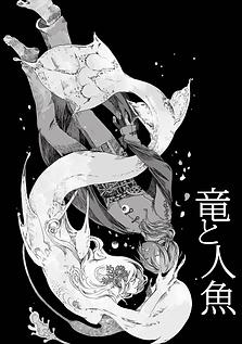 m-竜と人魚.png