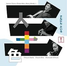 三人十色ジャケ.jpg