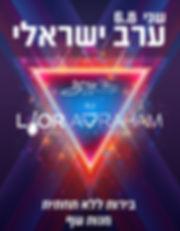 בריזה ערב ישראלי.jpg
