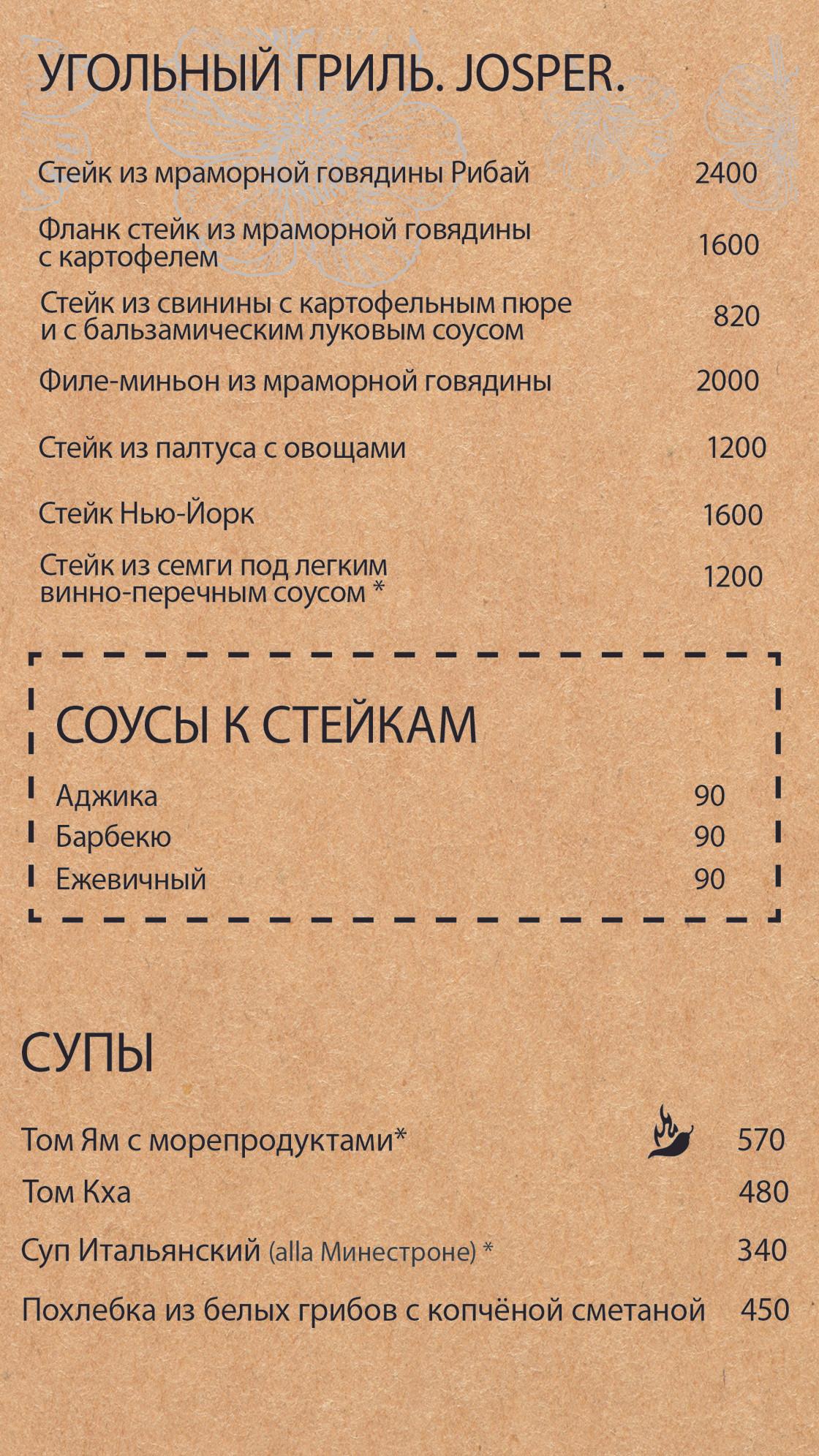 ГРИЛЬ СОУСЫ СУПЫ.jpg